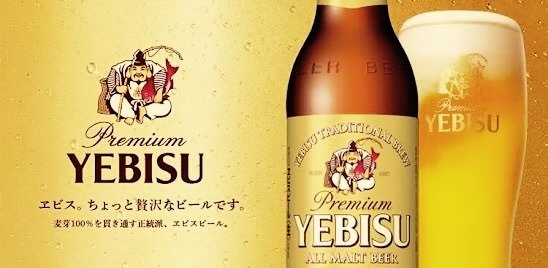 恵比寿ビール 中瓶  600円