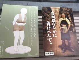 大阪の人の商いは勉強する事がいっぱい!