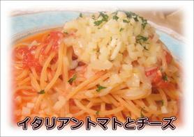 イタリアントマトトチーズ