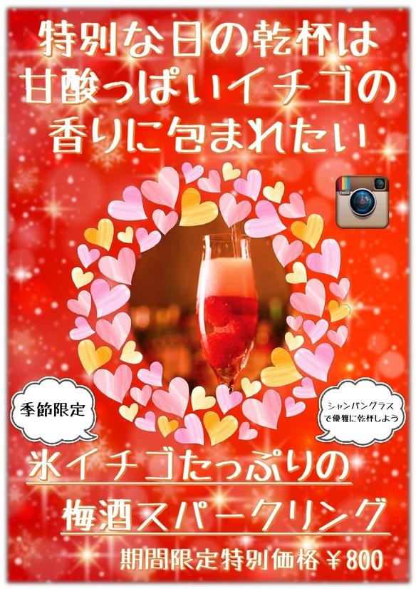 フローズン苺の梅酒スパークリング
