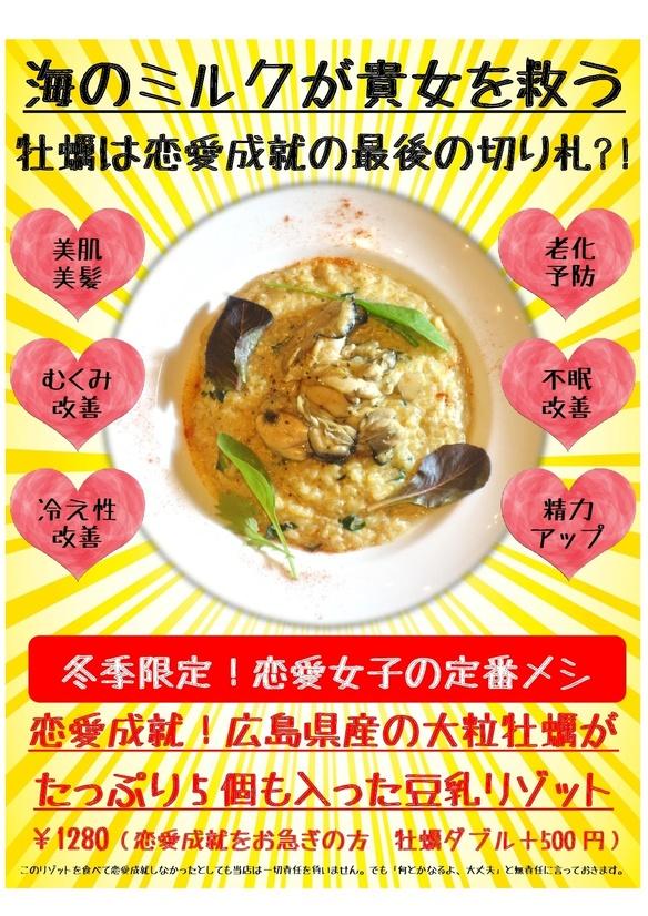 冬季限定 広島産大粒カキが5個入ったリゾット