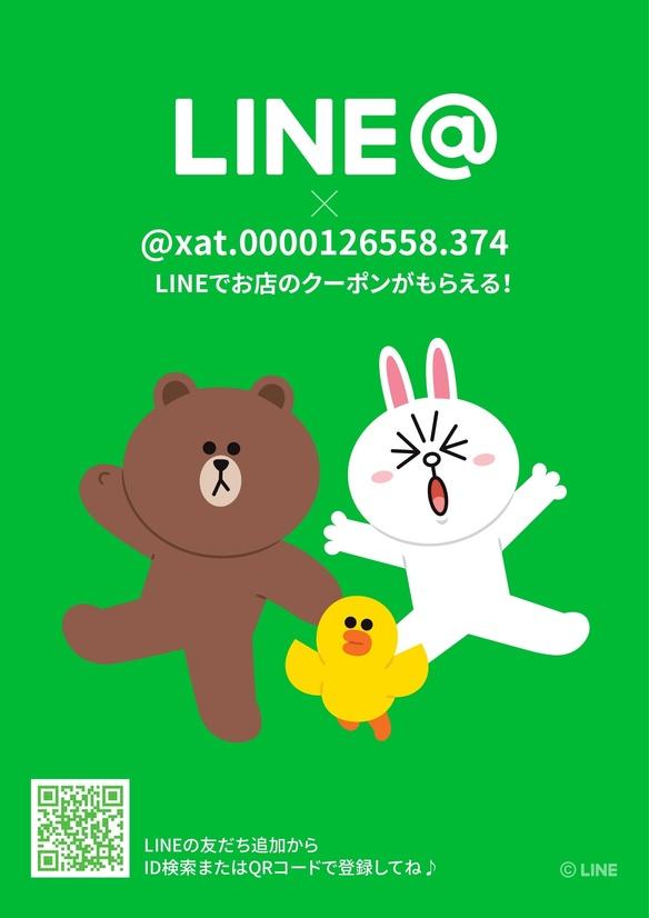 LINE@に登録するとお得な情報を配信しています