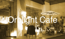 オブライトカフェ、昼は500円ランチ!! 夜はカフェバーとして営業中!!