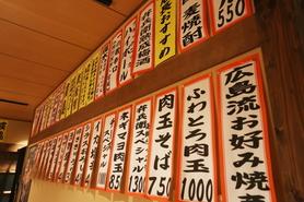 メニューの数々。東京では珍しい鉄板焼きのメニューが勢揃い!ぜひお試しを。