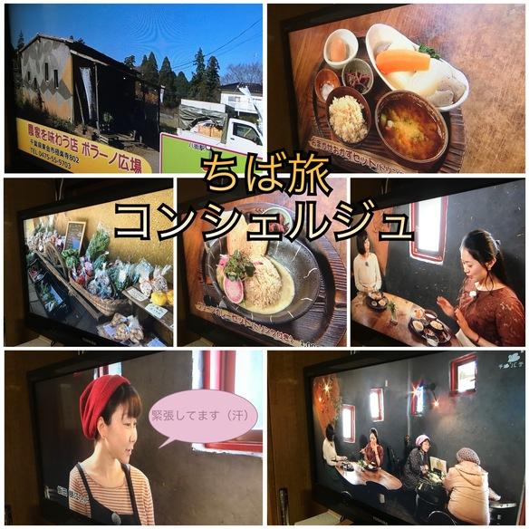 千葉テレビで紹介していただきました!