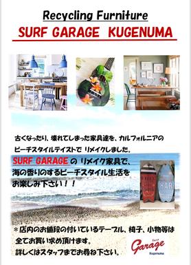 【リメイク家具販売 SURF GARAGE KUGENUMA】  https://www.facebook.com/Surf-Garage-Kugenuma-362091744277590/   デイズ鵠沼では、  【SURF GARAGE KUGENUMA】と、タイアップして、  リメイク家具の 展示販売を しております!  詳しくは、貼り付けてある   SURF GARAGE KUGENUMA  Facebook ページを ご覧下さい!  手作りの 素敵な風合いを 是非、直接見てみて下さい!!