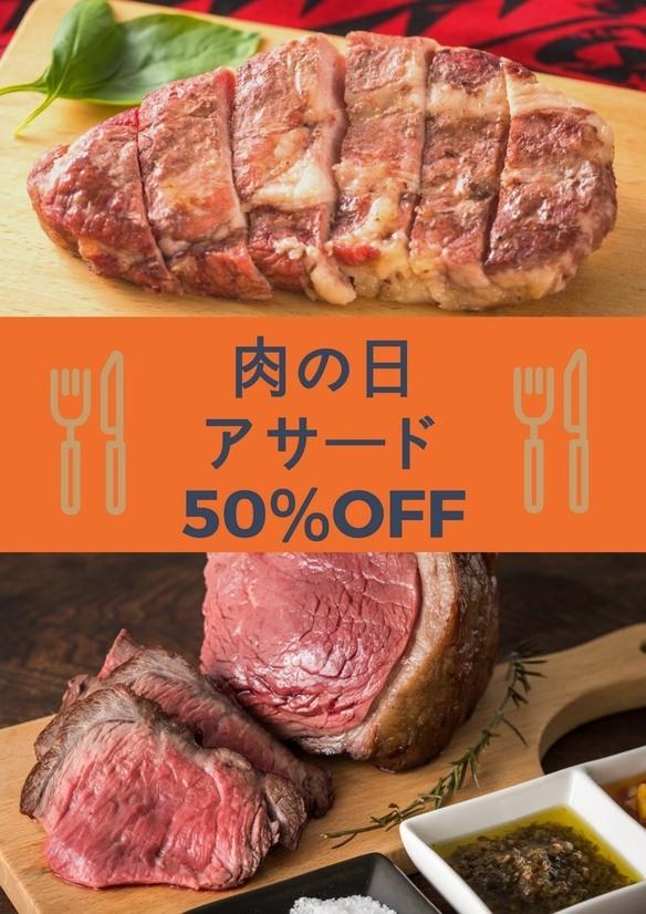 肉の日限定