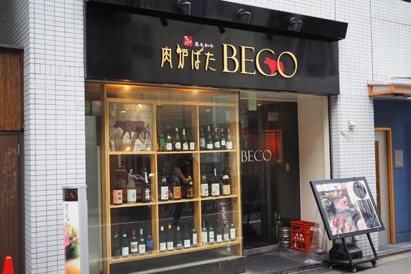 肉炉ばたBECOの写真