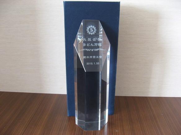 元気企業を受賞しました! 『おすすめの商品・サービス』