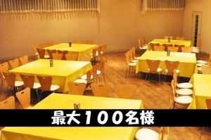 30名様〜100名様 個室