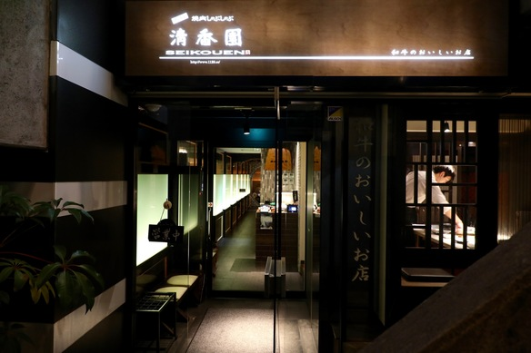 清香園 代官山店の写真