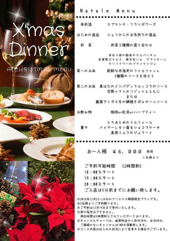 クリスマス限定コース!!¥6,000コース