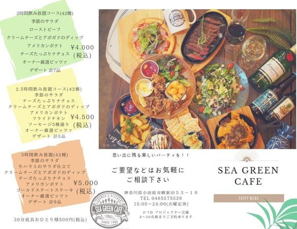 飲み放題コースお知らせ♫¥4000〜¥5000でご用意しております。