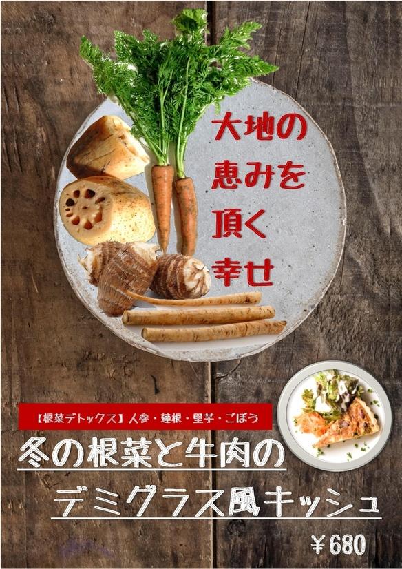 季節限定!冬の根菜と牛肉のデミグラス風キッシュ