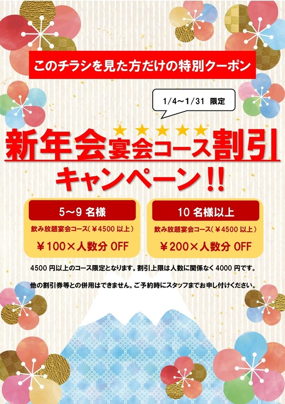 新年会宴会コース割引キャンペーン実施中!