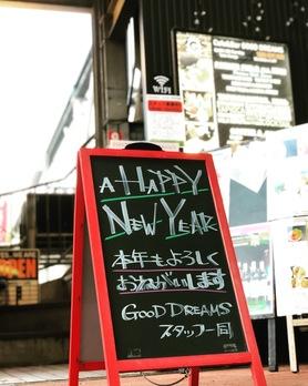 明けましておめでとうございます!本年もよろしくお願いします!