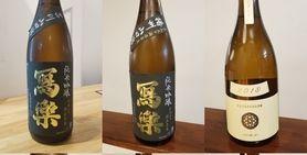日本酒寫楽、新正