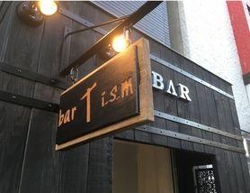 【御堂筋線あびこ駅徒歩5分】オーセンティックバー カクテル ウイスキー 昼飲みOK