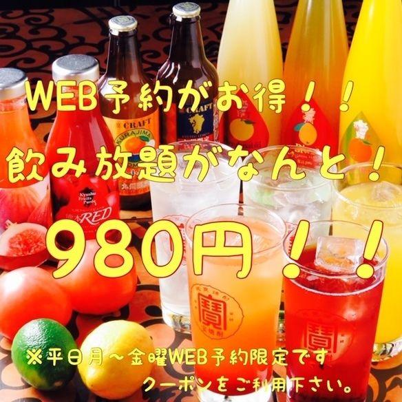 エリア最安値!!980円飲み放題♪♪ ※月~金曜 web予約限定!!