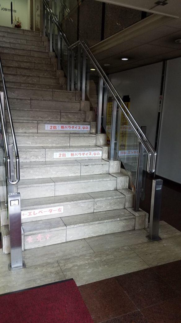 階段(当店は2階です)