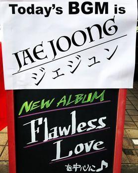4/17 オープンしております❣️  JAE JOONG/ジェジュン Flawless Love  リピートオンエアなう♪♪  *混雑時は1D1Fオーダー、時間制限等ありますのでご了承くださいませ。
