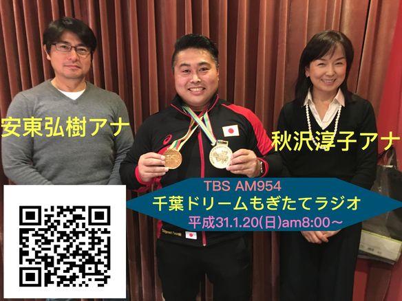 そろばん先生がラジオ出演→→ https://www.tbsradio.jp/336756