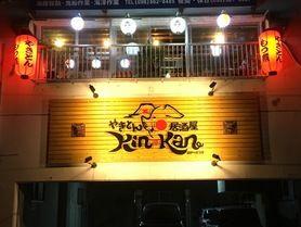 【やきとん居酒屋KIN-KAN】は、旭橋駅から海側へ徒歩3分の好立地。20時まで注文できるせんべろはドリンク4杯と1品!時間内周回無制限!仕事帰りの息抜きでもコスパ抜群です。掘りごたつ席は宴会にも大人気!手仕込みの串焼きは一本130円~、串揚げは90円~、生ビールは290円~、ハイボールは300円~。