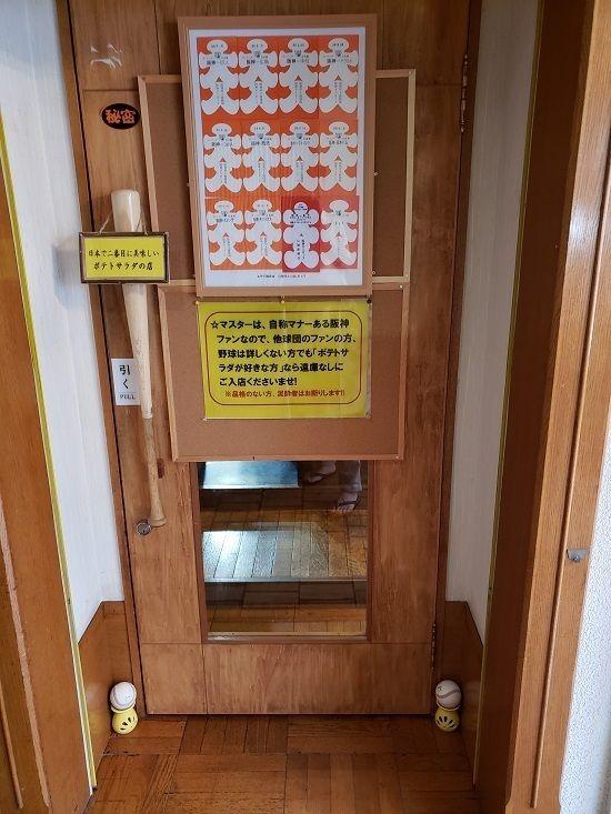 店舗入り口ドアです。