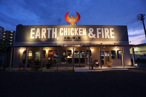 EARTH CHICKEN&FIREの写真