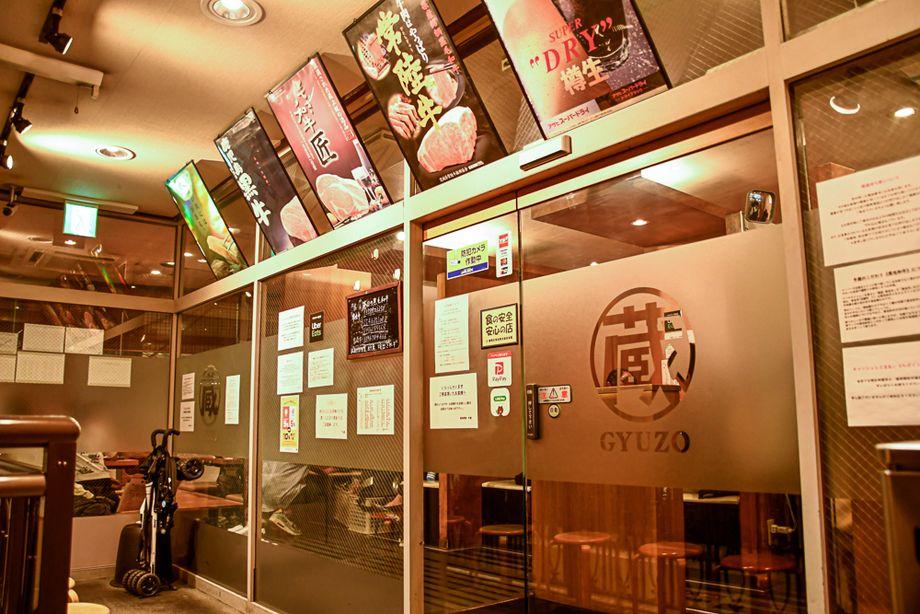 焼肉問屋牛蔵 牛蔵売店 牛蔵デリバリー