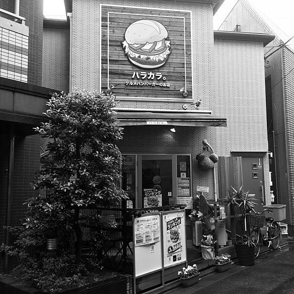 ハラカラ。三軒茶屋店です。 本日17日火曜日と、明日18日水曜日の両日、臨時休業させていただきます。 なお、南青山店は、通常通り20時迄営業しております。ハラカラ。拝。