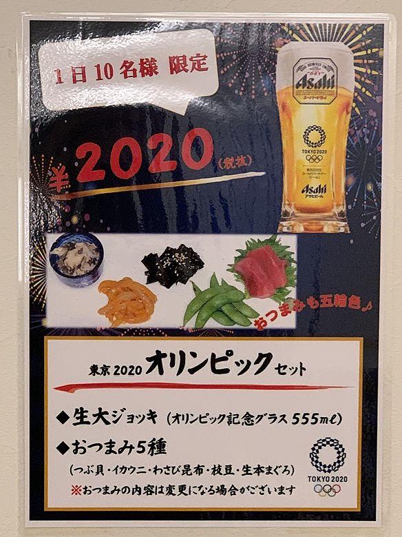東京2020オリンピックセット