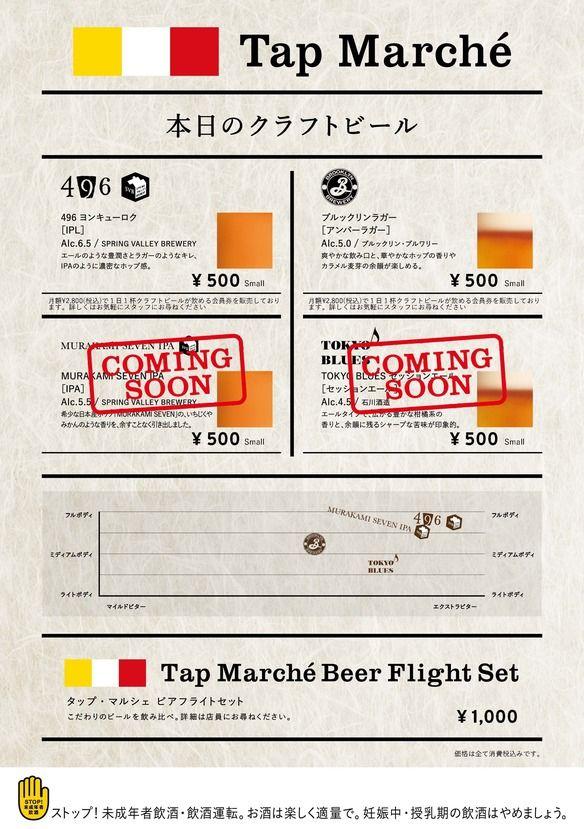 クラフトビールが飲める家系ラーメンは弊店が日本初!?月額¥2,800(税込)で1日1杯クラフトビールが飲める会員券を販売しております。詳しくはお気軽にスタッフにお尋ねください