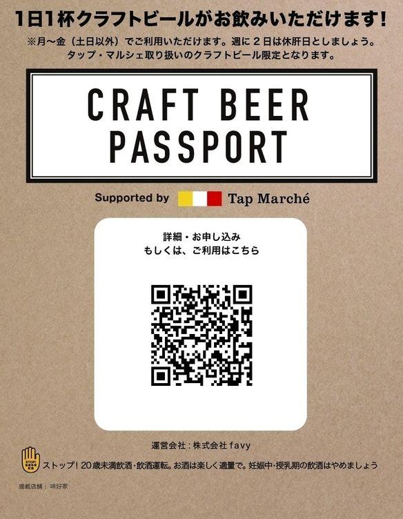 CRAFT BEER PASSPORT ¥2,800/月(税込) 「CRAFT BEER PASSPORT(クラフトビールパスポート)」を提示すると、1日1杯タップ・マルシェのクラフトビールをお飲みいただけます。本サービスは月〜金曜日(土日以外)でご利用いただけます。週2日は休肝日としましょう。  ※対象となるビールはタップ・マルシェ取り扱いのクラフトビール限定となります。 ※お店によってお通しやサービス料が必須な場合があります。是非クラフトビールと一緒に、お店自慢のお料理もお楽しみください。お料理は別途ご注文が必要です。 ※本サービスは購入いただいたご本人様のみのご利用に限ります。 ※本サービスは1ヶ月毎の自動更新となります。 ※解約をご希望の場合は次回更新日前日までに本会員券ページよりご解約ください。 ※本サービスは、キリンビール株式会社との共同取組で提供します。お客様の個人情報は、株式会社favy、キリンホールディングス株式会社並びにその子会社の間で、プライバシーポリシーに従い、共同利用させていただきます。