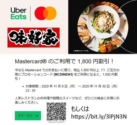 Mastercardのご利用で1,800円割引! 今ならMastercardでのお支払いに限り、税込1,800円以上(*)ご注文の際にプロモーションコード[MC20NEW3]をご利用になると、1,800円割引!  対象期間:2020年11月9日(月)~2020年11月30日(月)23:55 ぜひこの機会にお得にお楽しみください!