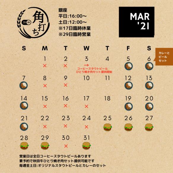 2021年3月営業日カレンダー