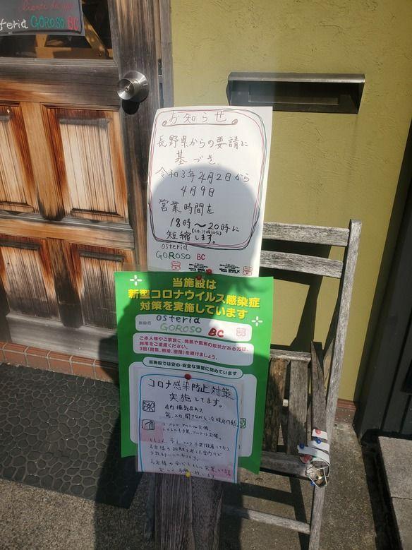 お知らせ。長野県長野市より要請があり、時短営業致します。令和3年4月2日~4月9日。18時~20時まで(LO19時30分)延長になり次第お知らせします。