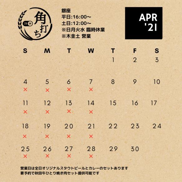 2021年4月営業日カレンダー