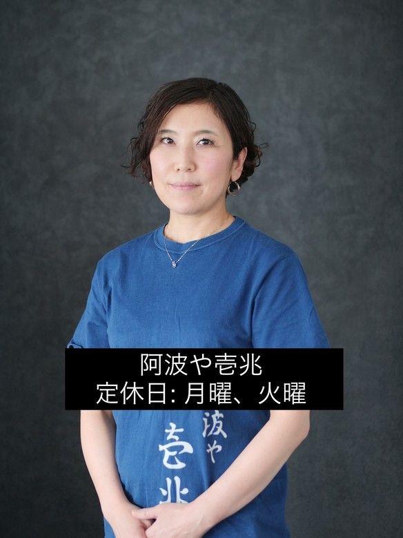 『阿波や壱兆』 田中シェフ