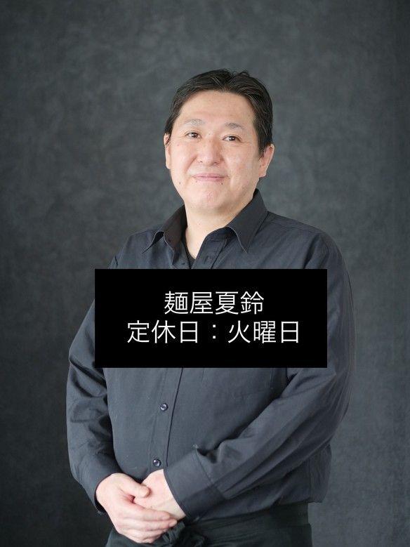 『麺屋夏鈴』 赤井シェフ
