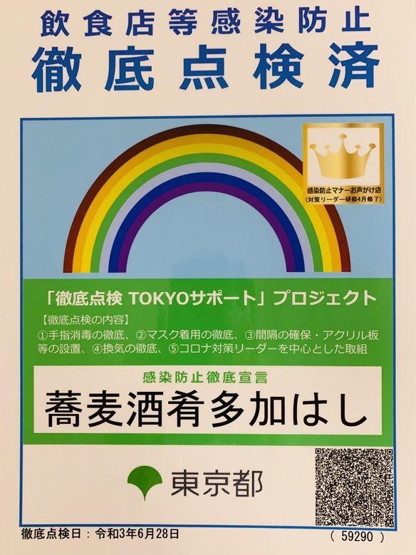東京都のお墨付き