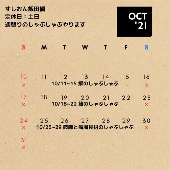 すしおん飯田橋10月の営業日