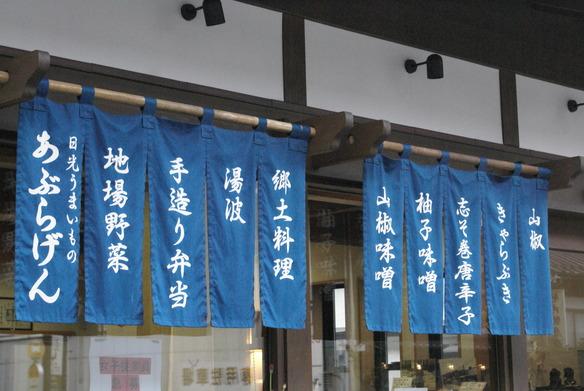 現在では食料品販売および、特産品・駅弁・惣菜などの製造業を営んでおります。 山椒の若葉煮をはじめとする特産品や、東武日光駅内・東武商事日光売店にて販売いたしております