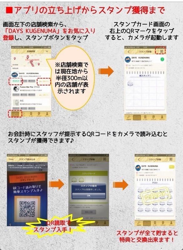 スマートフォンのアプリでもお作り頂けます。もちろん、紙のスタンプカードも店内にて、ご用意しております。*どちらもサービス内容は同じです。