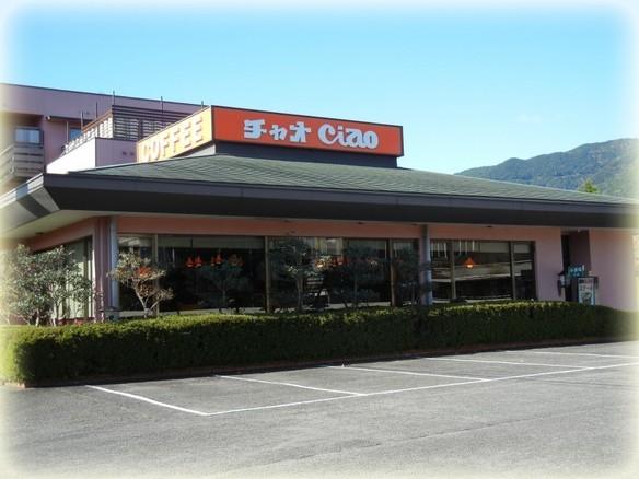ホテルAZさんの隣にあります(^^♪。昭和55年創業。厳選素材、手作り料理のファミリーレストランです。 洋食、和定食、丼、麺など豊富なメニューの中でも、チャオでミンチから 挽いております自家製ハンバーグと、選りすぐりの部位を特製だれで香ば しく焼き上げたサイコロステーキは特に人気の一品です。 また畳敷きの個室も完備でお子様連れでも安心です。  また当店で使用しておりますステーキ、とんかつ、大海老フライの海老などなど豊富な食材を焼肉スタイルでお楽しみ頂く事もできます。  揚げ物などは、ご注文を受けましてから一品、一品丁寧に手づけしております。