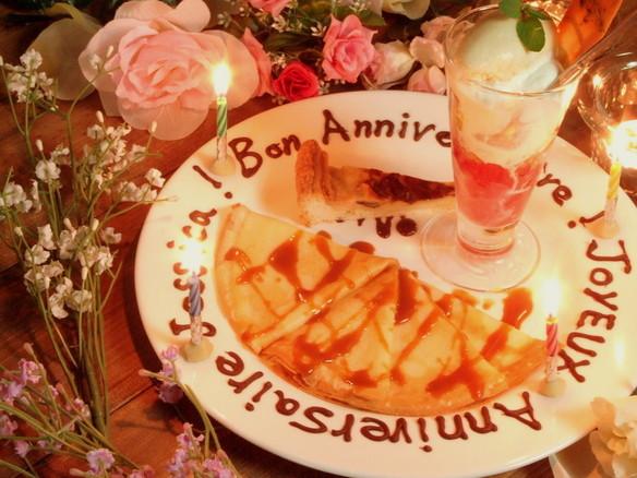 誕生日プレート♪繊細なデザートと、女子には嬉しいフランス語でのメッセージ付☆