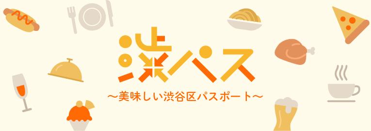 渋パス 〜美味しい渋谷区パスポート〜