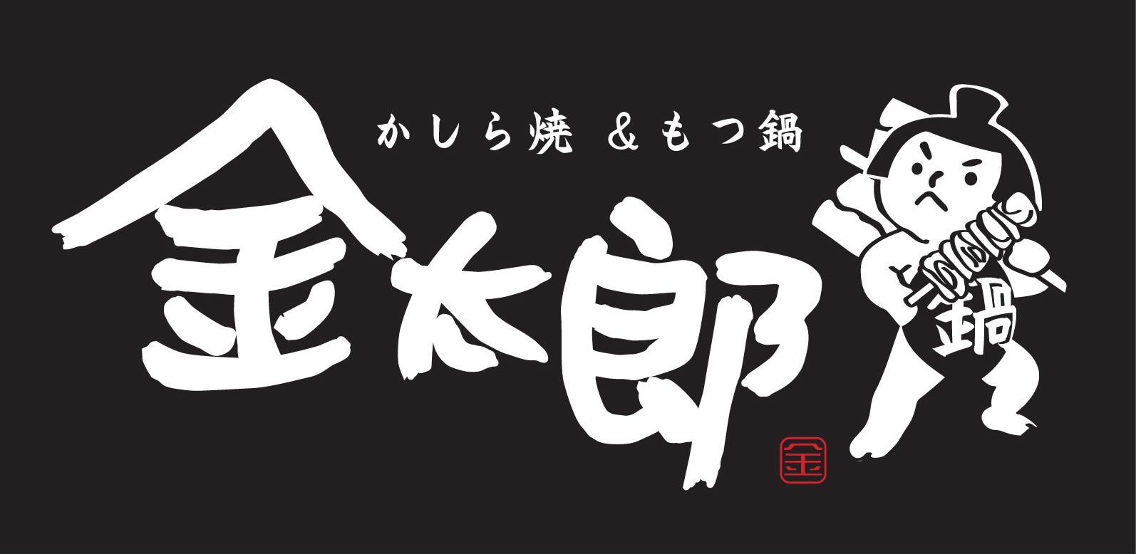 かしら焼き&もつ鍋 金太郎 新宿店|鍋料理