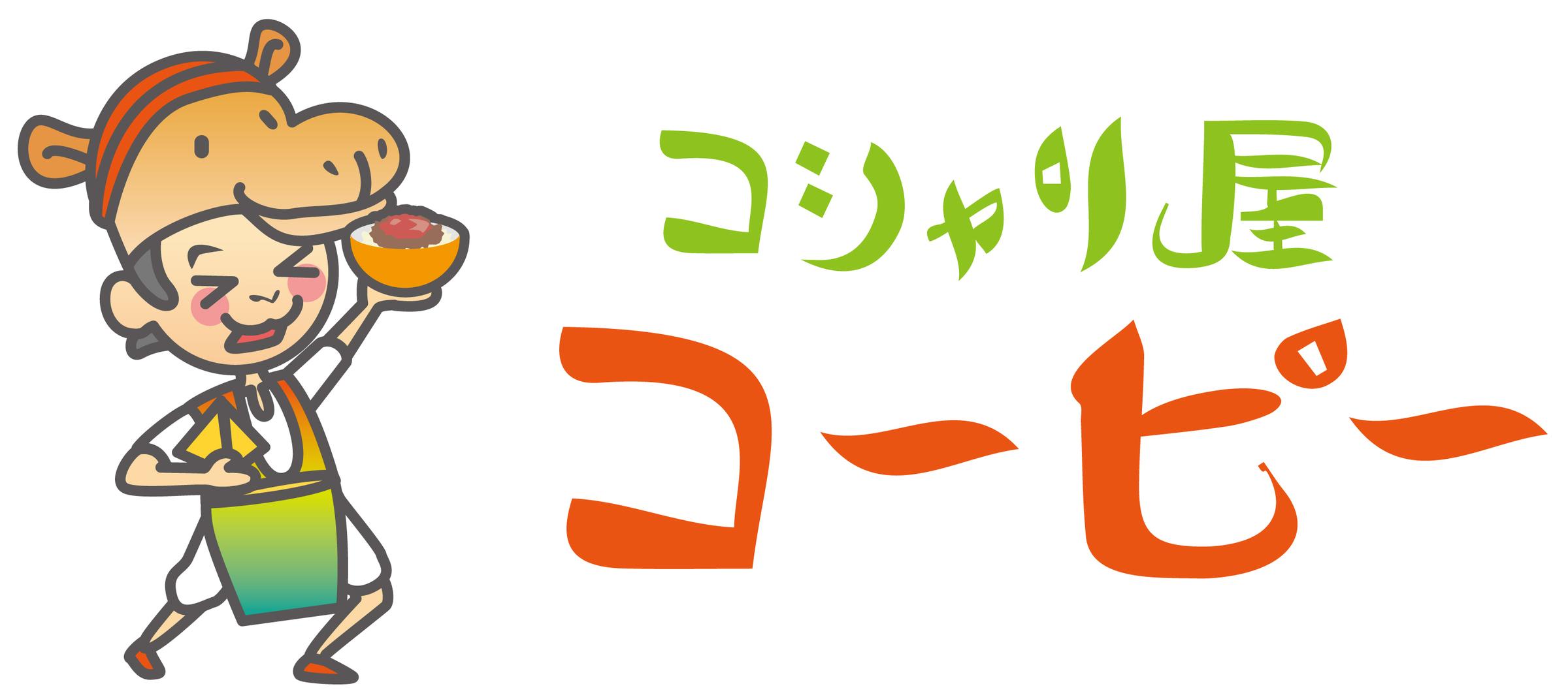 コシャリ専門 コシャリ屋コーピー|その他エスニック料理