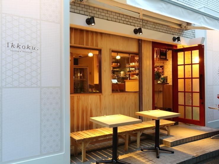 牡蠣と和食、Ikkoku|創作和食